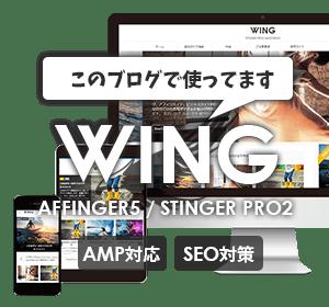 AFFINGER5 WINGイメージ画像