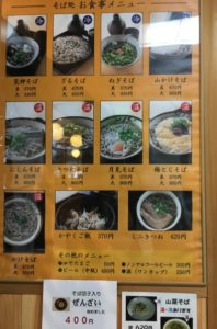 笠蕎麦menu