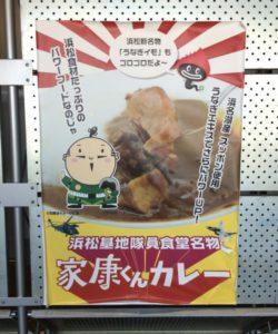 浜松エアーパークカレーポスター