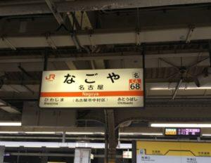JR名古屋駅サインボード