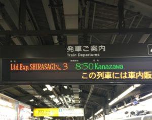 電車案内電光掲示板