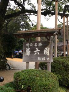 金沢兼六園看板