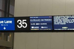 ANA成田空港搭乗案内