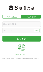 モバイルSuica2