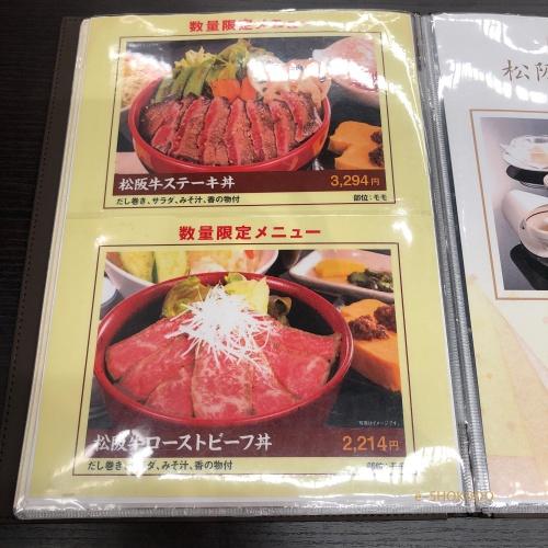 肉のまるよし ローストビーフ丼メニュー