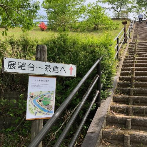 道の駅 茶倉 展望台への階段