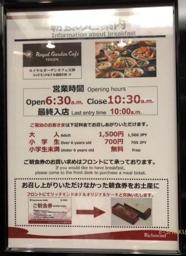 リッチモンドホテル福岡天神 朝食ポスター
