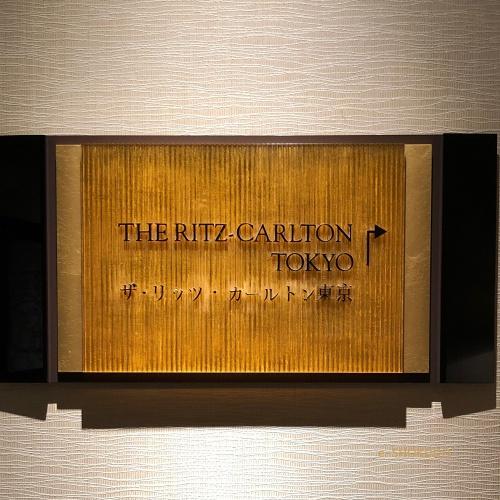 ザ・リッツカールトン東京 看板