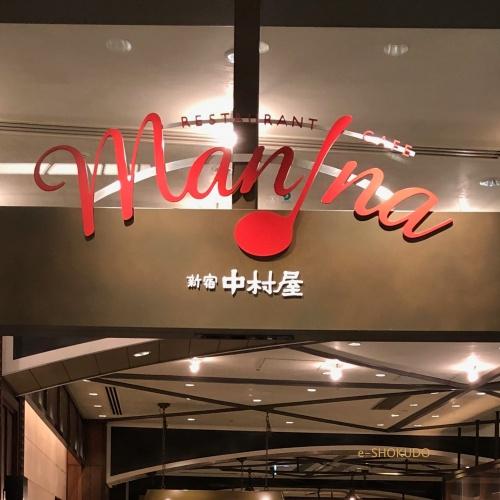 新宿中村屋 地下2階入り口