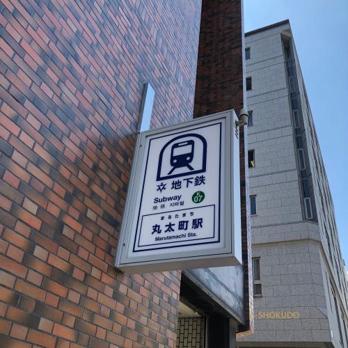 京都丸太町駅看板