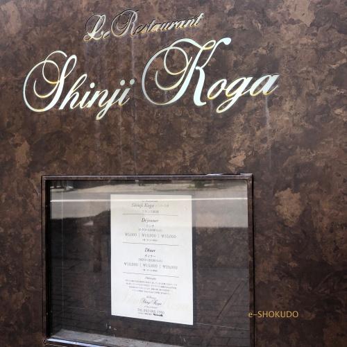 Shingi Koga 外観