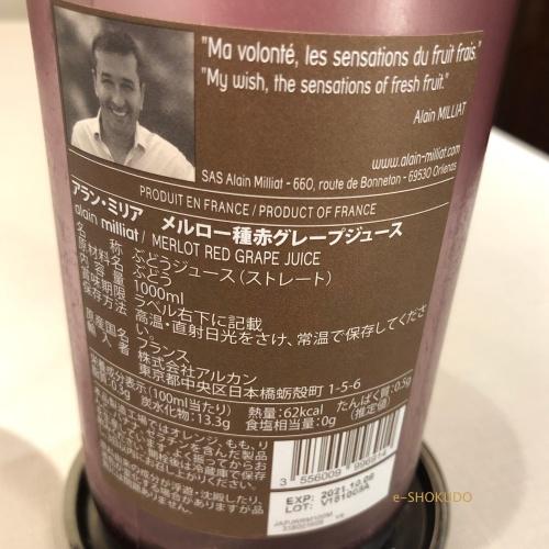 Shingi Koga ぶどうジュース ラベル裏面
