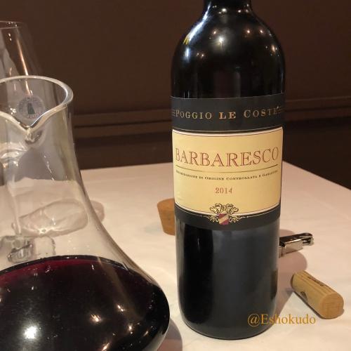 オルタリストランテ ワイン2