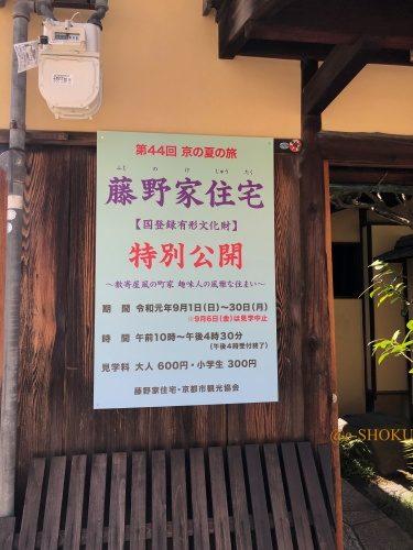 京都藤野家住宅 4