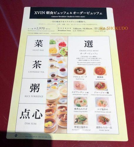 ザロイヤルパークホテル東京汐留 XVIN 朝食メニュー