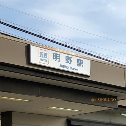明野 航空祭 駅看板