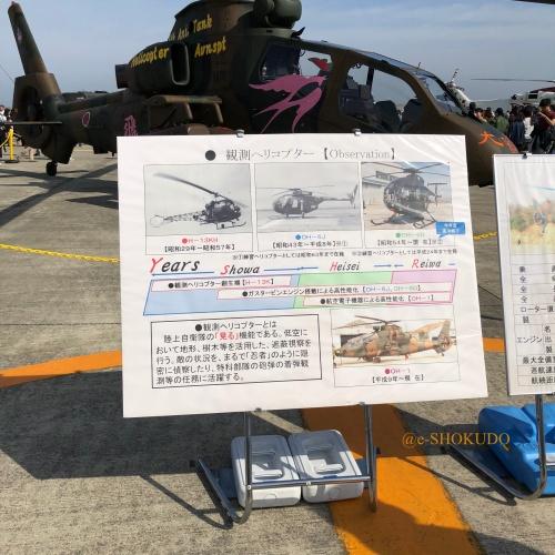 明野 航空祭 展示物