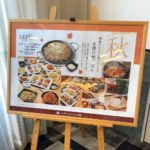 リッチモンドホテル浜松 ポスター