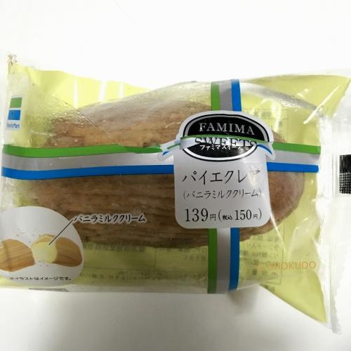 ファミマレモンパン