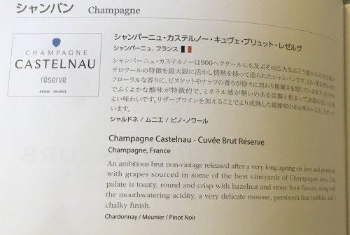 ANA国際線機内食ワイン説明