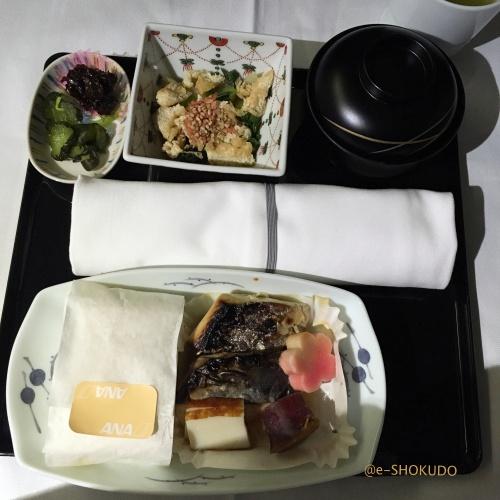 ANA国際線機内食2食目