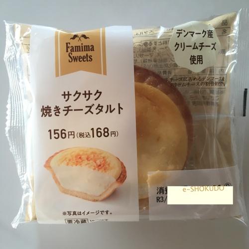 ファミマ濃厚チーズタルト