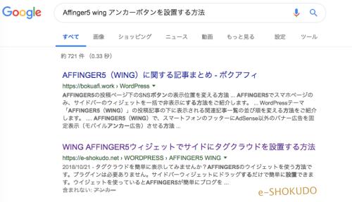 Google検索1ページ目