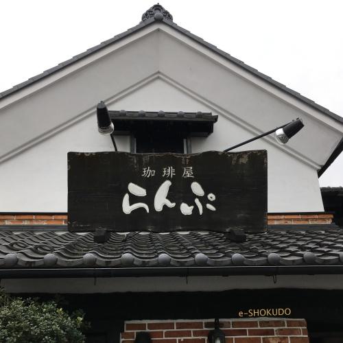 珈琲屋らんぷ看板