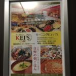 リッチモンドホテル浜松 朝食